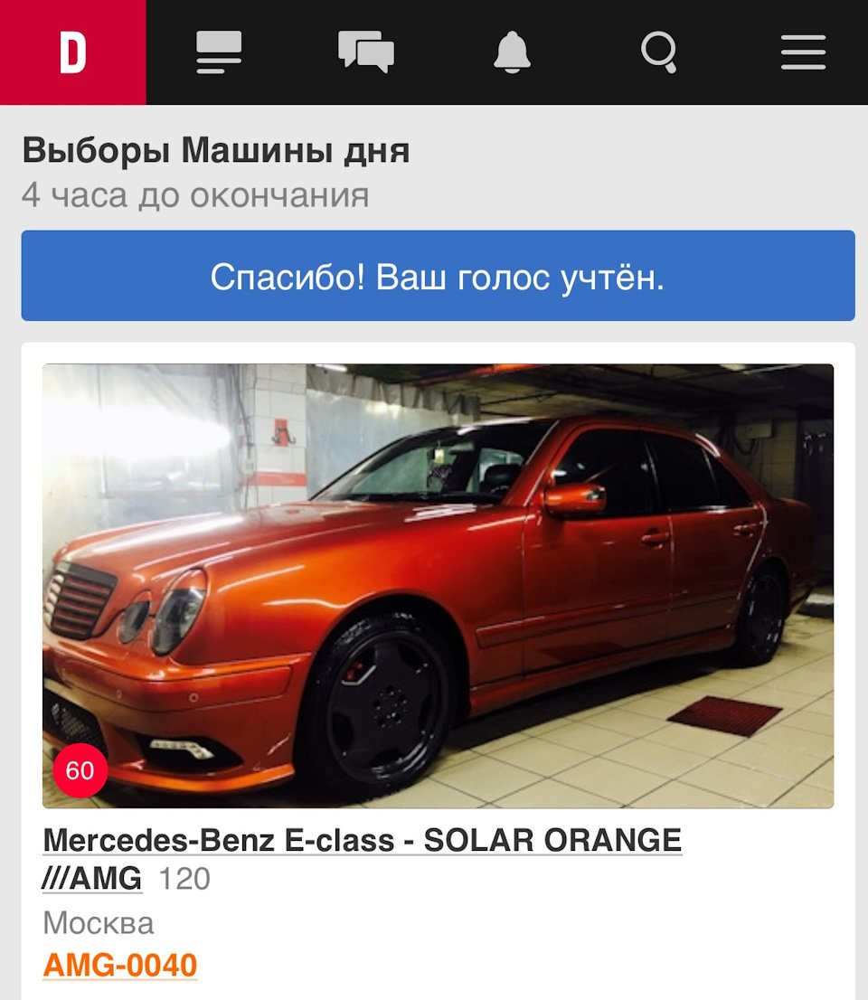 Mercedes E55 AMG SOLAR ORANGE 4WD W210 (32)